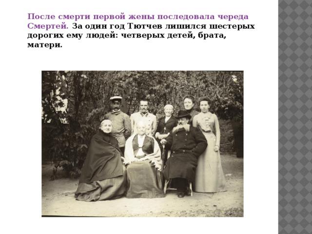 После смерти первой жены последовала череда Смертей. За один год Тютчев лишился шестерых дорогих ему людей: четверых детей, брата, матери.