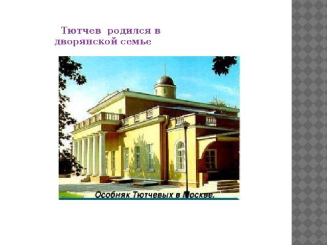 Тютчев родился в дворянской семье