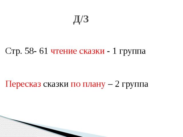 Д/З Стр. 58- 61 чтение сказки - 1 группа Пересказ сказки по плану – 2 группа