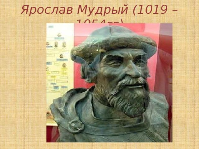 Ярослав Мудрый (1019 – 1054гг)