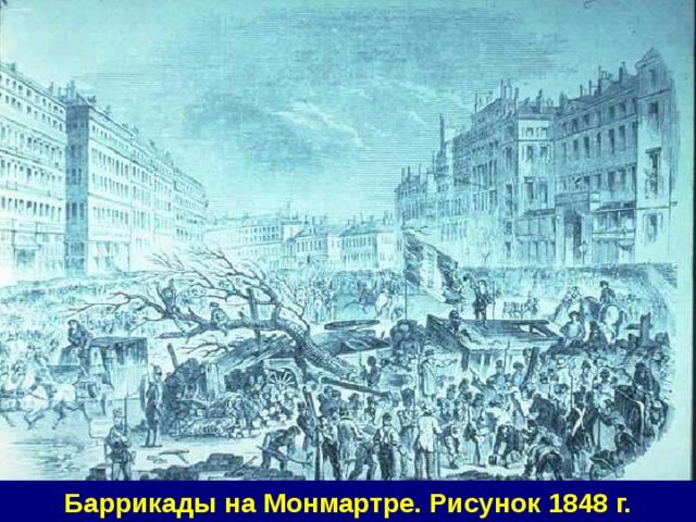 Баррикады на Монмартре. Рисунок 1848 г.