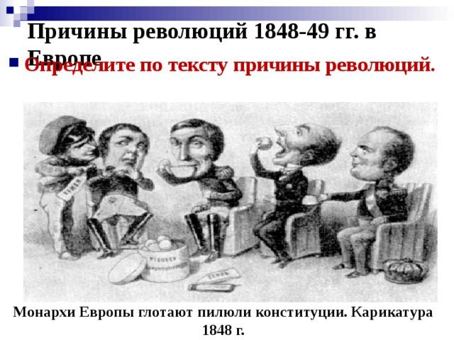 Причины революций 1848-49 гг. в Европе Определите по тексту причины революций. Монархи Европы глотают пилюли конституции. Карикатура 1848 г.