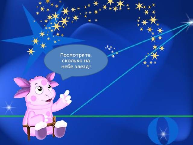 Посмотрите, сколько на небе звезд!
