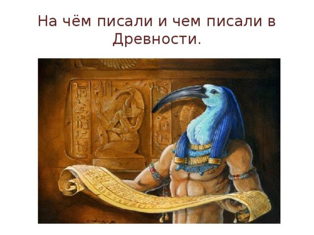 На чём писали и чем писали в Древности.