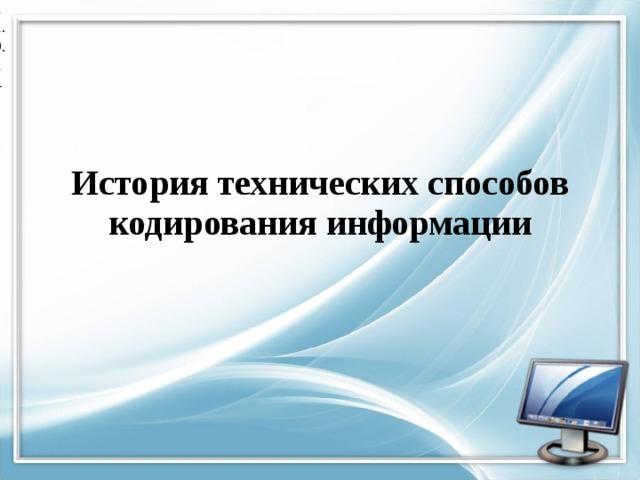 11.9.14 История технических способов кодирования информации