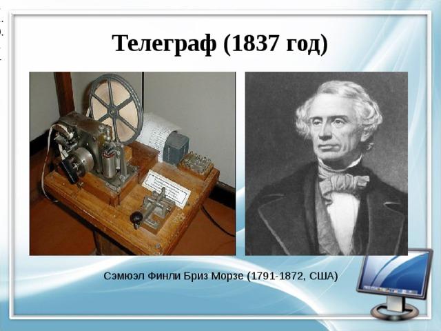 11.9.14 Телеграф (1837 год) Сэмюэл Финли Бриз Морзе (1791-1872, США)