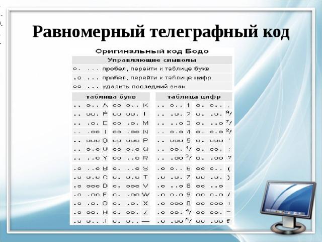 11.9.14 Равномерный телеграфный код