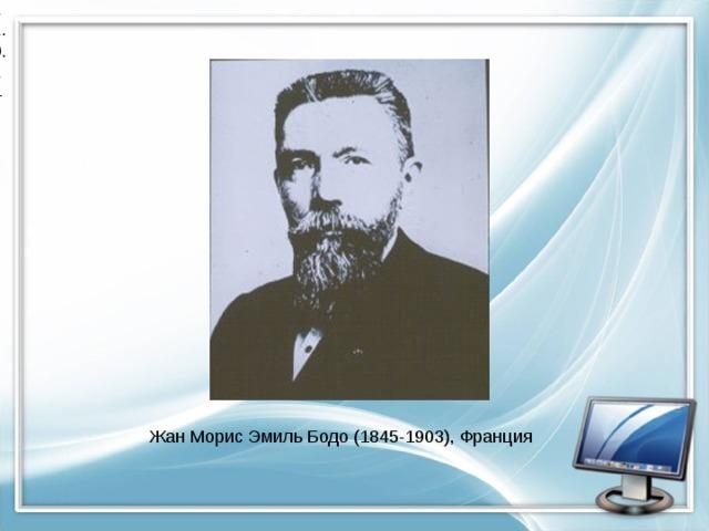 11.9.14 Жан Морис Эмиль Бодо (1845-1903), Франция
