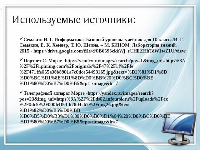 11.9.14 Используемые источники: