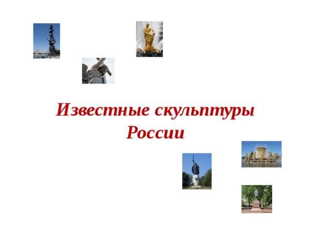 Известные скульптуры России