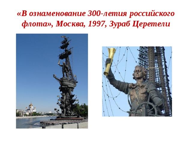 «В ознаменование 300-летия российского флота», Москва, 1997, Зураб Церетели