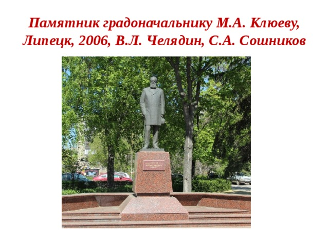 Памятник градоначальнику М.А. Клюеву, Липецк, 2006, В.Л. Челядин, С.А. Сошников