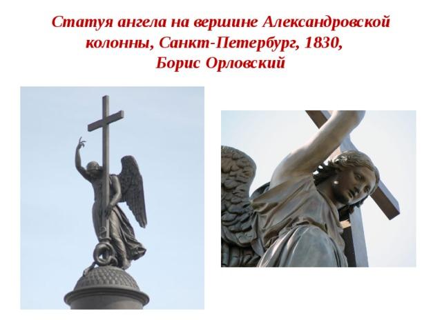 Статуя ангела на вершине Александровской колонны, Санкт-Петербург, 1830,  Борис Орловский
