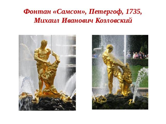 Фонтан «Самсон», Петергоф, 1735, Михаил Иванович Козловский