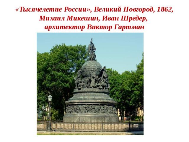 «Тысячелетие России», Великий Новгород, 1862, Михаил Микешин, Иван Шредер,  архитектор Виктор Гартман
