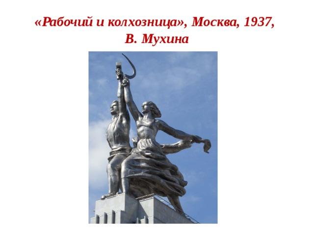 «Рабочий и колхозница», Москва, 1937,  В. Мухина