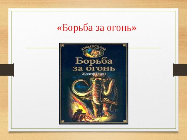 «Борьба за огонь»