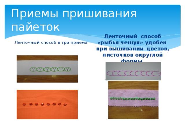 Приемы пришивания пайеток  Ленточный способ в три приема Ленточный способ «рыбья чешуя» удобен при вышивании цветов, листочков округлой формы.