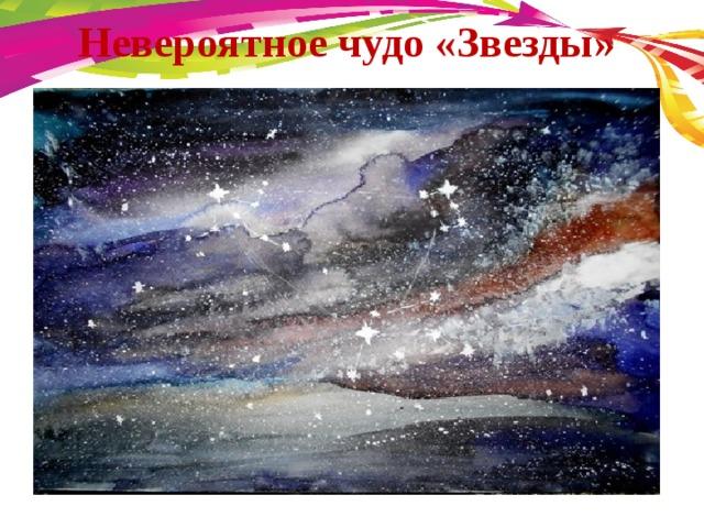 Невероятное чудо «Звезды»