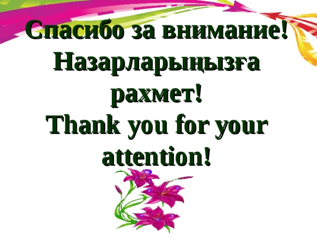 Спасибо за внимание!  Назар л арыңызға рахмет!  Thank you for your attention!