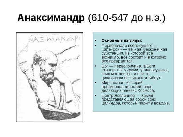 Анаксимандр  (610-547 до н.э.)