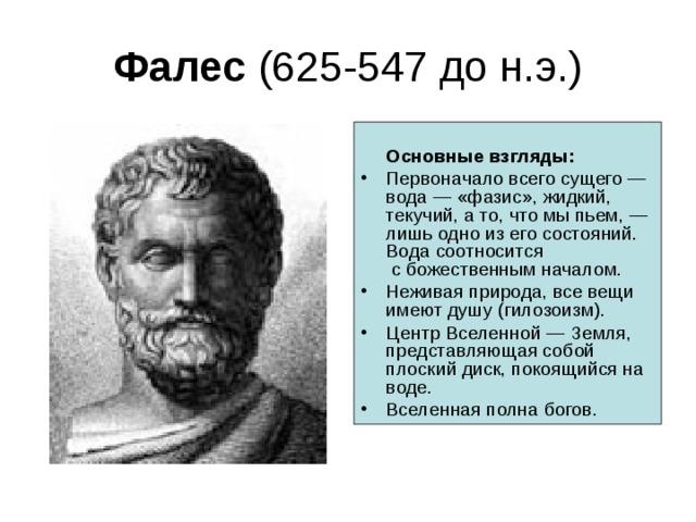 Фалес  (625-547 до н.э.)  Основные взгляды: