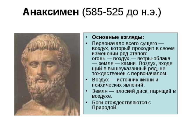 Анаксимен  (585-525 до н.э.)