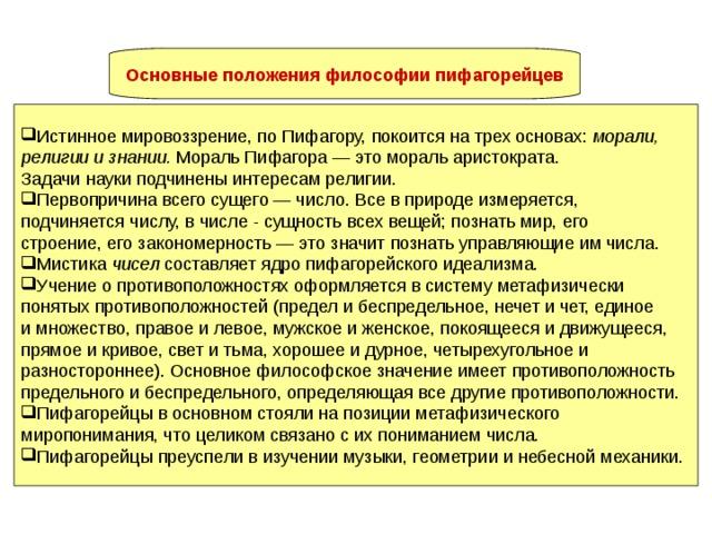 Основные положения философии пифагорейцев