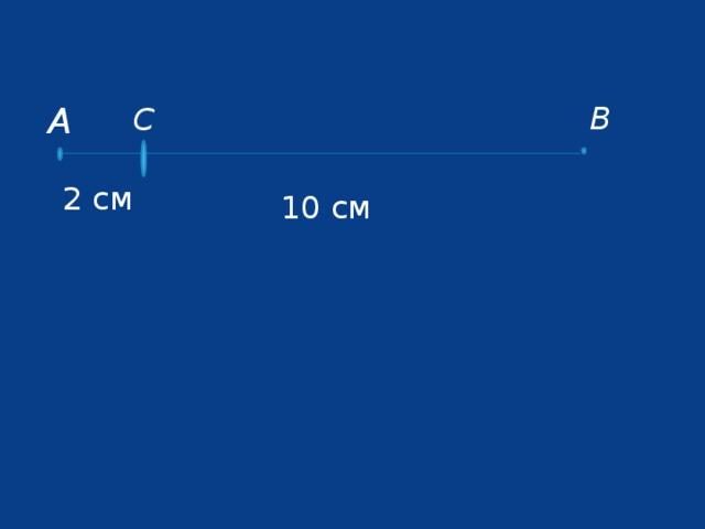 А В С 2 см 10 см