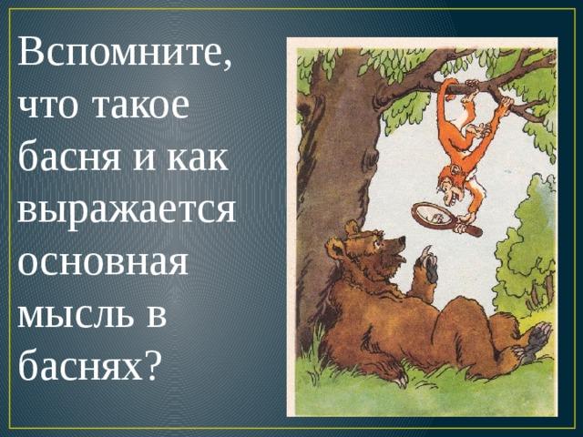 Вспомните, что такое басня и как выражается основная мысль в баснях?