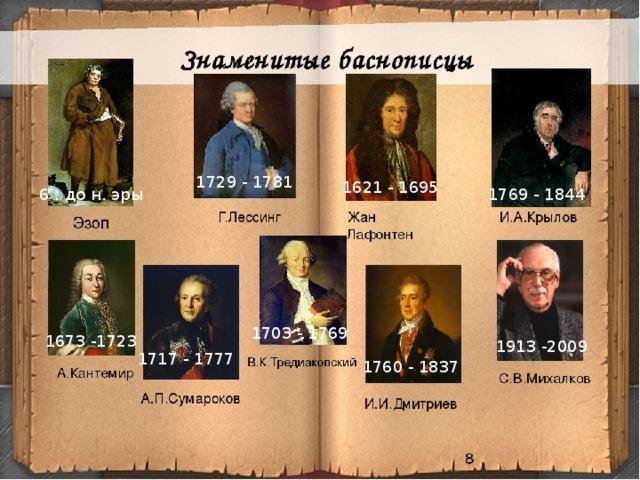 1729 - 1781 1621 - 1695 6 . до н. эры 1769 - 1844 1703 - 1769 1673 -1723 1913 -2009 1717 - 1777 1760 - 1837