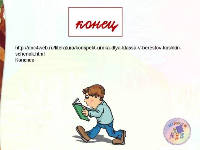 http://doc4web.ru/literatura/konspekt-uroka-dlya-klassa-v-berestov-koshkin-schenok.html Конспект