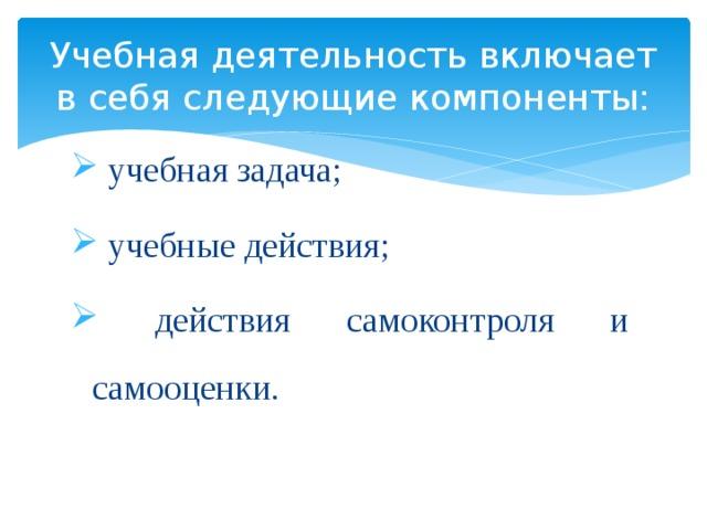 Учебная деятельность включает в себя следующие компоненты: