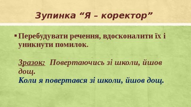 """Зупинка """"Я – коректор"""""""