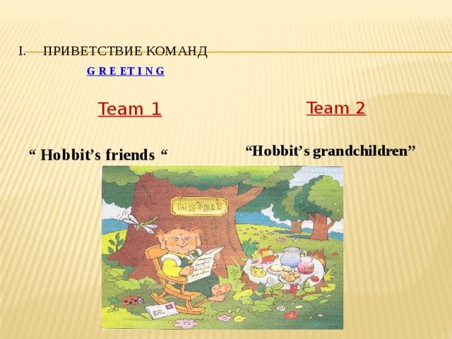 Приветствие команд   G R E ET I N G Team 1 Team 2