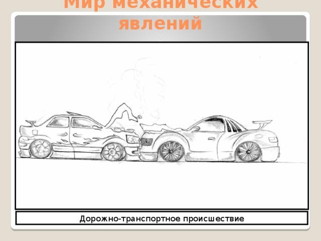Мир механических явлений Дорожно-транспортное происшествие