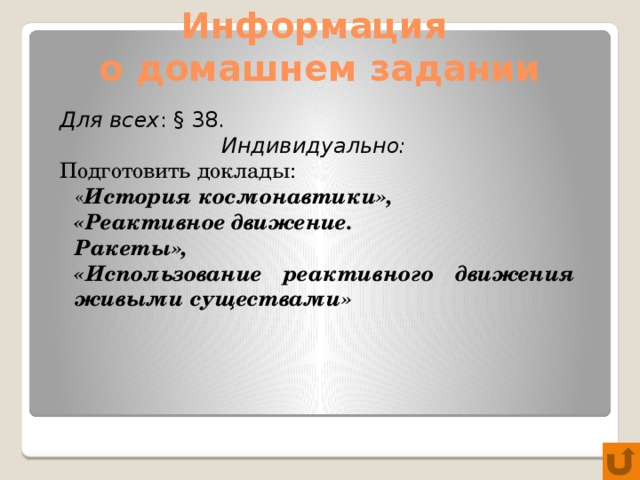 Информация  о домашнем задании Для всех : § 38. Индивидуально:  Подготовить доклады: