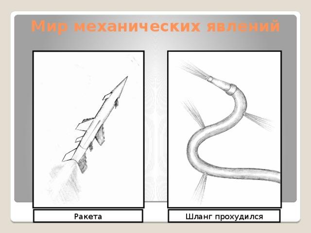 Мир механических явлений Ракета Шланг прохудился