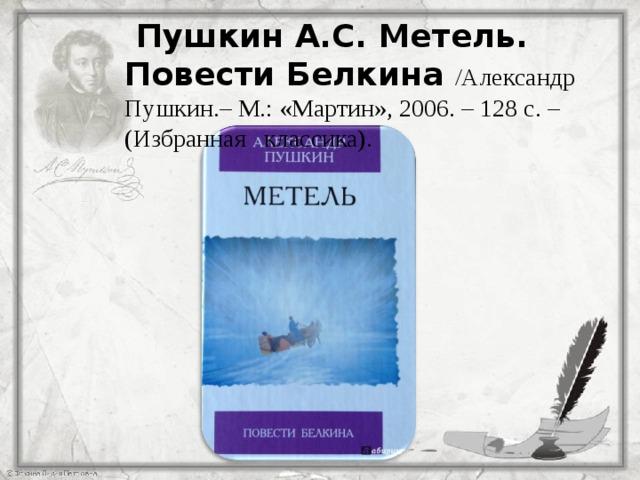 Пушкин А.С. Метель. Повести Белкина /Александр Пушкин.– М.: «Мартин», 2006. – 128 с. – (Избранная классика).