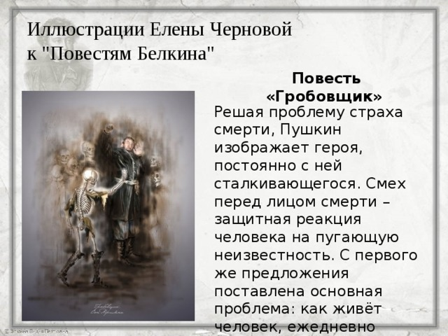 Иллюстрации Елены Черновой  к