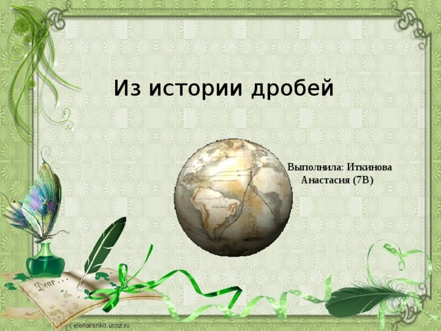 Из истории дробей Выполнила: Иткинова Анастасия (7В)