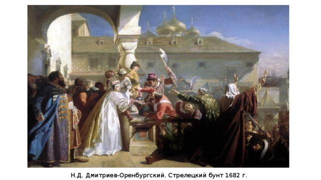 Н.Д. Дмитриев-Оренбургский. Стрелецкий бунт 1682 г. 1862 г.