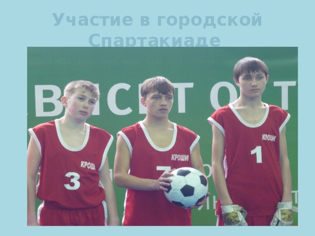 Участие в городской Спартакиаде