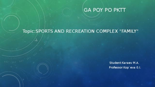 GA POY PO PKTT Topic:SPORTS AND RECREATION COMPLEX