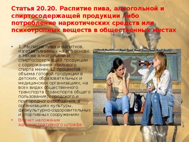 Статья 20.20. Распитие пива, алкогольной и спиртосодержащей продукции либо потребление наркотических средств или психотропных веществ в общественных местах