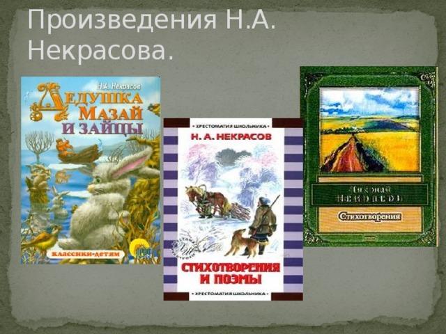 Произведения Н.А. Некрасова.
