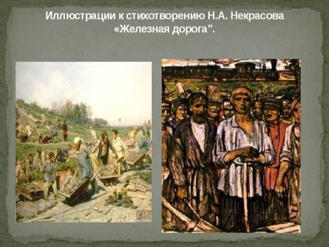 Иллюстрации к стихотворению Н.А. Некрасова «Железная дорога