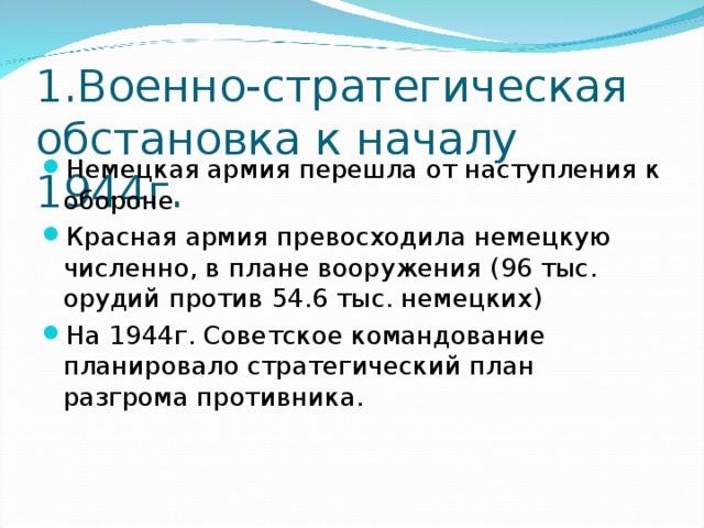 1.Военно-стратегическая обстановка к началу 1944г.