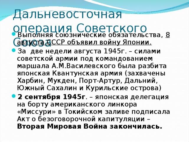 Дальневосточная операция Советского Союза