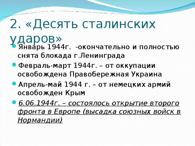 2. «Десять сталинских ударов»